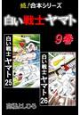 白い戦士ヤマト 9【超!合本シリーズ】