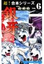 銀牙―流れ星 銀― 6【超!合本シリーズ】
