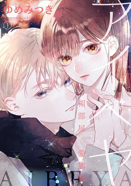 アイベヤ〜相部屋×愛部屋〜 1