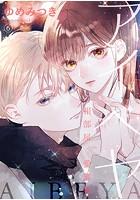 アイベヤ〜相部屋×愛部屋〜 6