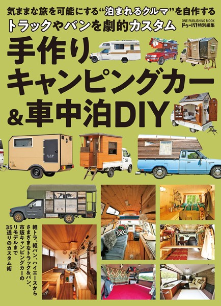 手作りキャンピングカー&車中泊DIY