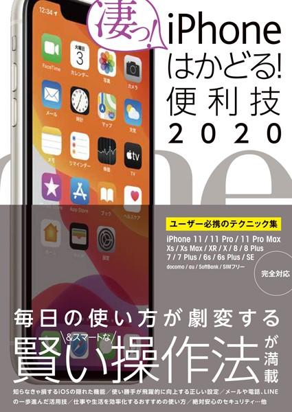 iPhoneはかどる!便利技 2020