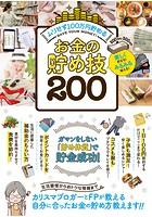 お金の貯め技200