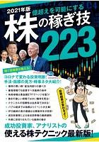 2021年版 株の稼ぎ技223(稼ぐ投資)