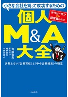 小さな会社を買って成功するための 個人M&A大全