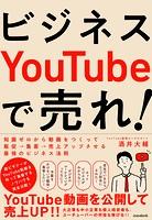 ビジネスYouTubeで売れ!(知識ゼロから動画をつくって販促・集客・売上アップさせる最強のビジネス法則)