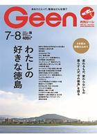 月刊Geen