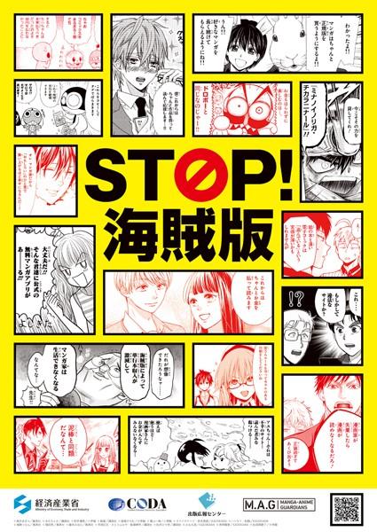 海賊版、ダメ、絶対。〜「STOP! 海賊版」漫画描きおろし16作品集〜