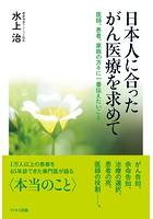 日本人に合ったがん医療を求めて 医師、患者、家族の方々に一番伝えたいこと