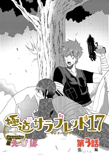 【ギャグ・コメディ BL漫画】極道サラブレッド17(単話)