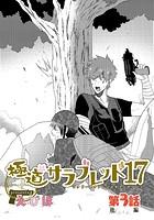極道サラブレッド17(単話)