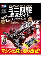 タミヤ公式ガイドブック ミニ四駆 超速ガイド