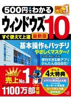 500円でわかるウィンドウズ10 最新版