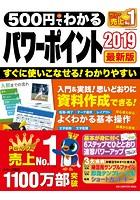 500円でわかるパワーポイント 2019 最新版