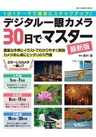 デジタル一眼カメラ30日でマスター 最新版