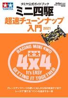 タミヤ公式ガイドブック ミニ四駆 超速チューンナップ入門2021