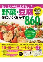 野菜・豆腐 体にいいおかず860品
