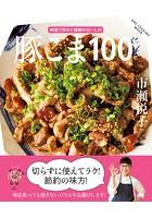 豚こま100レシピ