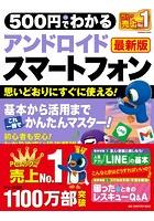 500円でわかるアンドロイドスマートフォン 最新版