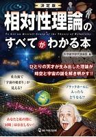 決定版 相対性理論のすべてがわかる本