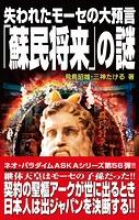 失われたモーセの大預言「蘇民将来」の謎