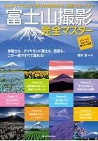 富士山撮影完全マスター