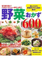 野菜おかず600品