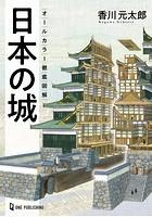 オールカラー徹底図解 日本の城