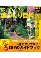 決定版 はじめての庭づくり百科