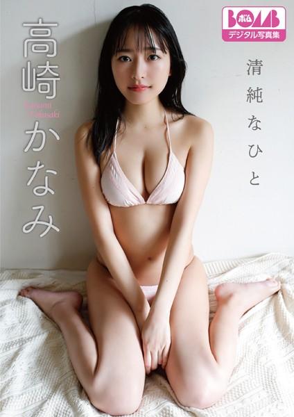 高崎かなみ『清純なひと』BOMBデジタル写真集
