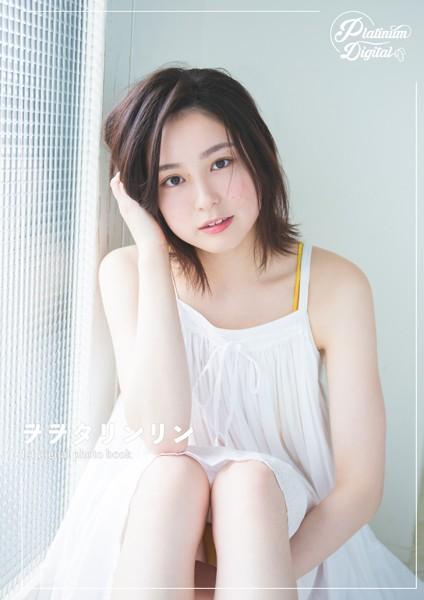 【DMM先行】ヲヲタリンリン1stdigital photo book