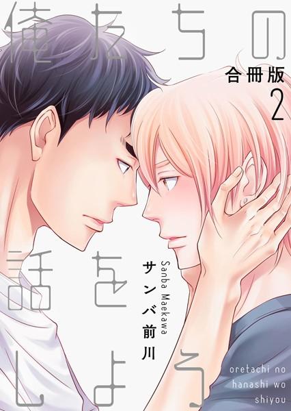 【恋愛 BL漫画】俺たちの話をしよう