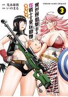 異世界狙撃手は女戦士のモフモフ愛玩動物 (3)