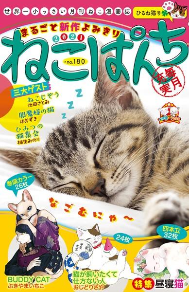 ねこぱんち No.180 ひるね猫号