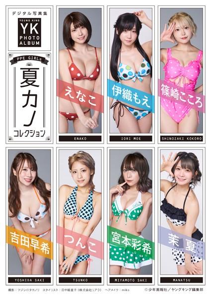【デジタル限定】PPEデジタル写真集 夏カノコレクション