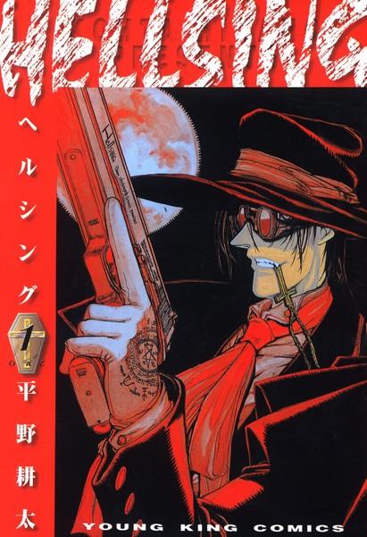 HELLSING (1)【試し読み増量版】