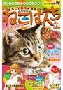 ねこぱんち No.182 ミカンと猫号