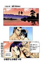 小夜子と小陽子(単話)