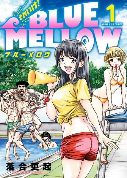 それいけ! BLUE MELLOW (1)【期間限定 試し読み増量版 閲覧期限2021年10月17日】