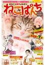 ねこぱんち No.184 新年猫号