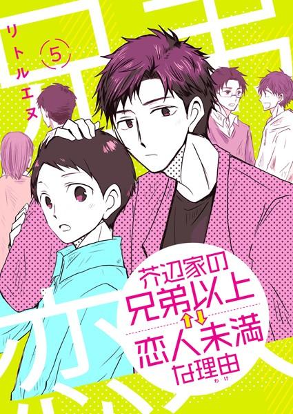 【恋愛 BL漫画】芥辺家の兄弟以上↑↓恋人未満な理由(わけ)(単話)