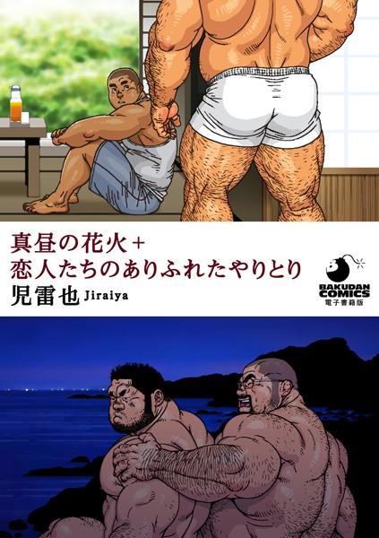 【年の差 BL漫画】真昼の花火+恋人たちのありふれたやりとり(単話)