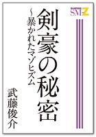 剣豪の秘密 〜暴かれたマゾヒズム