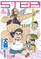 犬義 短編漫画作品(単話)