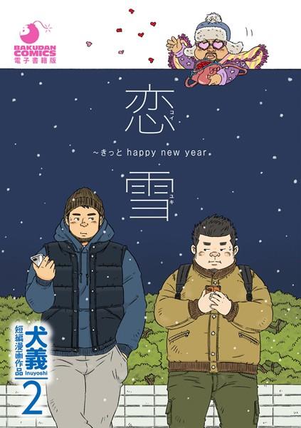 【恋愛 BL漫画】犬義短編漫画作品(単話)