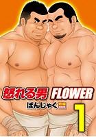 怒れる男 FLOWER