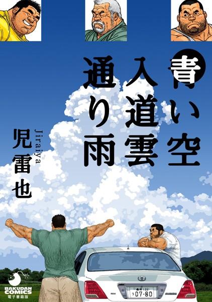【年の差 BL漫画】青い空入道雲通り雨(単話)