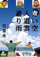 青い空 入道雲 通り雨(単話)