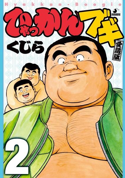 【スポーツ BL漫画】ひゃっかんブギ