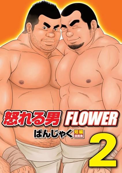 【恋愛 BL漫画】怒れる男FLOWER